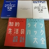 時間を効率的に、有効的に使いたい方へおすすめの5冊を紹介します。