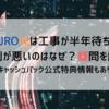 NURO光は工事が半年待ち?評判が悪いのはなぜ?疑問を解消|キャッシュバック公式特典情報もあり|