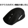 自分なりのマウスのボタン機能の使い方について