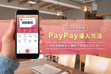 【2020完全版】PayPay(ペイペイ)導入方法!決済手数料など無料で利用する方法は?