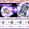 【マギレコ】みたまの勲章ショップ交換優先度【2021年10月04日更新】