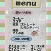 ☕勝田店 ドリンクメニューのご紹介☕