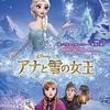 『アナと雪の女王』 感想