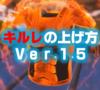 【Apex Legends】キルレ(K/D)の上げ方 ver.1.5|確殺や武器について