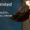 Amazon Music Unlimitedのエコープランについて説明します。