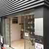 食歩記 月と花 東銀座のジャムパン人気店