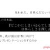 【わたしの日本論】どこかにしまい込んでしまった日本らしさを探し出す。