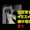 警察学校に入る前に買っておくべき懐中電灯!!【元警察官オススメ】