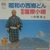 摩訶レコード:昭和の西郷どん