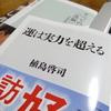 【好運の秘密】植島啓司さんの『運は実力を超える』 運で勝ち残ろう!