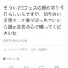 Zフェスオフレポ其の1(前日譚編)