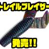 【ニコルス】凹凸の付いたダブルテールが特徴的なグラブ「トレイルブレイザー」発売!