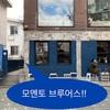 【韓国カフェ】ソウルの森カフェ⑤今話題急上昇のMomento Brewersを開拓!