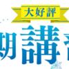 2020年12月12日(土)は、中京の中日新聞杯(GⅢ)で複コロ第14回1コロ目