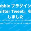 Bubble プラグイン:Twitterのツイートができる「Twitter Tweet」を作成しました