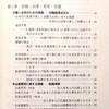 社会保障便利事典 平成29年版