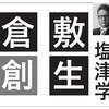 塩津学の選挙公報(2017, 2021年倉敷市議会選)