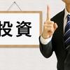 FP3級受験までの道17【投資信託】