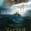 人類の起源を探る旅・実話を元にした感動作✨『コン・ティキ』-ジェムのお気に入り映画