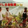 【#とびしま自転車trp】とびしま海道初!本格レンタサイクルスタート!