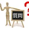 【面接】「何か質問ありますか」の時に質問がない・思いつかない場合の対処方法