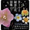 美しき小さな雑草の花図鑑/多田多恵子