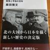 読書メモ「日露近代史」の3