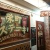 栄町ステーキで200gステーキ