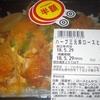 「コープ」なご宮里店の「ハーブ三元豚ロースとんかつ重」 398−199(半額)+税円 #LocalGuides