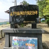 「山下阿蘇神社改築記念碑」