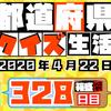 【都道府県クイズ生活】第328回(問題&解説)2020年4月22日