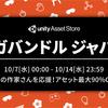 【メガバンドル・ジャパン】日本のアセット作家応援セール!合計16点もの大人気アセットが破格 ~10月14日(水) 23:59迄(日本時間)