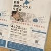 釧路「ちいクラ」に初参加。