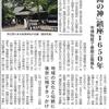 御鎮座一六五〇年式年大祭についてタウンニュースで特集されました