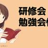 【4/13】徳島県の薬剤師向け研修会・勉強会情報