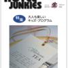 ホテル情報誌「ホテルジャンキーズ」Vol.125 明日発売です!