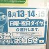 北海道中央バスお盆ダイヤについて