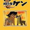 オオカミ少年ケン、和製ジャングル孤児ストーリーの草分け。