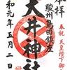 【御朱印】静岡県島田市:大井神社(天皇御即位)