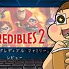 映画『インクレディブル・ファミリー』:スーパーヒーローファミリーの活躍を描いた大ヒット作!家族の絆で敵をぶっ飛ばせ!!