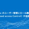 CDataSync のユーザー管理にロール機能(Role-Based access Control)が追加されました