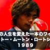 【私の人生を変えた一本のワインNo.46】シャトー・ムートン・ロートシルト1989