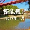 【飯能観光2017秋】都心から電車で40分!紅葉求めてゆるふわ散歩「飯能」11月初旬だぞ