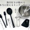 【無印好きが勧める 本当に使える無印のキッチン用品5選】無印良品