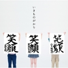 笑顔/いきものがかり(2013年)