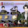 刀剣乱舞「秘宝の里~楽器集めの段~」2019年3-4月イベント