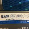 スマートEXは発券不要。新幹線改札機で領収書的なものが発券されて便利