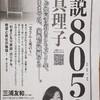あさイチのゲスト 小説家・エッセイスト林真理子さんのブログ見つけました