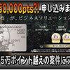 今年初めてのカード発行(申し込み)しちゃった ♪ 一撃5万円分以上のポイントを獲得のチャンス♪ まだの方は急いで‼