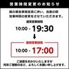 緊急事態宣言に伴う営業時間の変更について